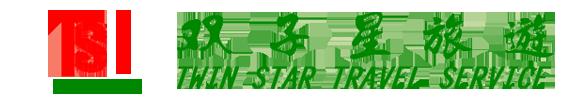 雙子興旅行社;双子星旅遊 美加東專家